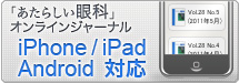 iPhone iPad Android 対応